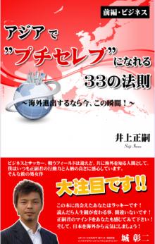行政書士×社会保険労務士 寺内正樹の「起業→企業」への道