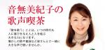 $原元美紀 オフィシャルブログ 「原元美紀のミキペディア」 Powered by Ameba-音無美紀子の歌声喫茶