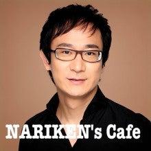 """$成田剣""""NARIKEN's Cafe""""のブログ-image"""