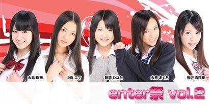 enter エンタープロモーション★ブログ-エンター祭 vol.2 撮影会&オフ会