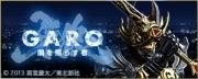 $GARO PROJECT 牙狼<GARO>最新情報-BNR:闇を照らす者