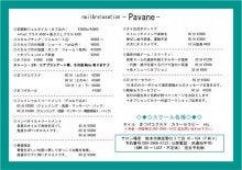 $★☆熊本市南区野口3丁目☆★ おうちサロン~Pavane・パヴァヌ~のブログ ♪