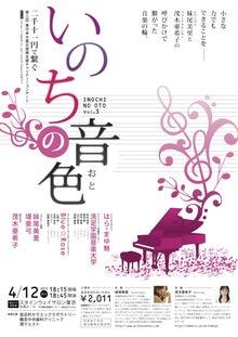 $2011円で繋ぐいのちの音色 ~東日本大震災復興支援チャリティコンサート~