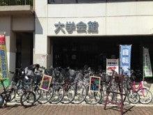 【エコチャリ】バイクオフコーポレーションのブログ