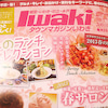 今月の掲載雑誌★の画像