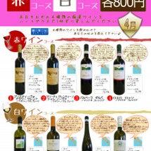 第21回ワインコース…