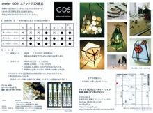 $大阪のステンドグラス工房 atelier GD5