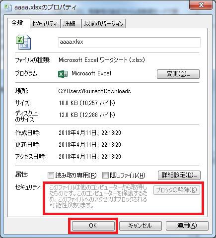 破損 エクセル ファイル