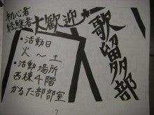藤沢西高校かるた部-かるた部ページ