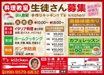 $佐賀料理教室 T's kitchen(イタリア料理,パスタ,ワイン,サラダ)-料理教室チラシ画像