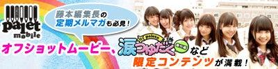 $palet オフィシャルブログ Powered by Ameba
