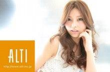 アルティ 村井 司の美容 と 毎日の出来事つぶやき ブログ