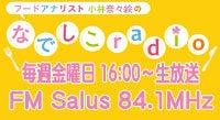 日本フードアナリスト協会オフィシャルブログ