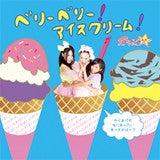 ベリーベリーアイスクリーム