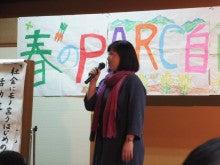 2013年春のPARC自由学校まつり!お知らせブログ-55