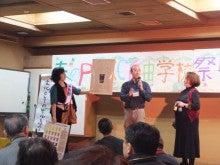 2013年春のPARC自由学校まつり!お知らせブログ-54