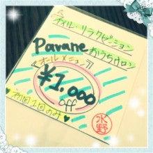 $★☆熊本市南区野口3丁目☆★ おうちサロン~Pavane・パヴァヌ~のブログ ♪-image