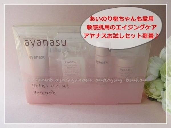 【ディセンシア】敏感肌と乾燥肌でも使えるコスメブランド【アヤナス】-あいのり桃ちゃんも愛用エイジングケア アヤナス