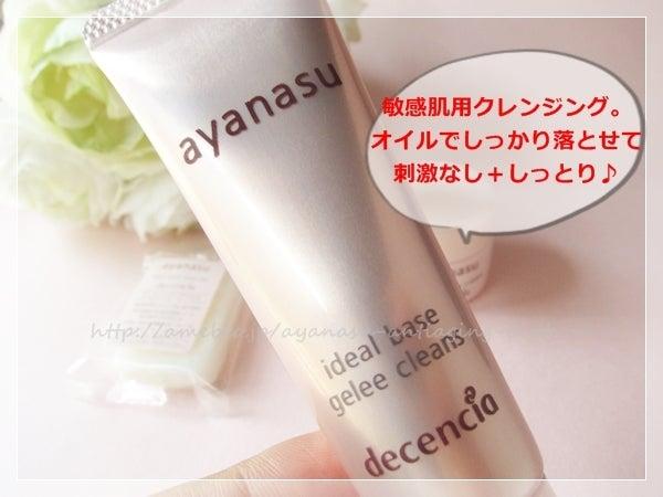 【ディセンシア】敏感肌と乾燥肌でも使えるコスメブランド【アヤナス】-敏感肌用クレンジング。よく落ちるのに刺激なし