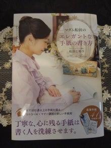 プロトコール・マナー協会会長 船田三和子のインナービューティーライフ