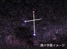 南十字座 | ☆望遠鏡を傾けるまで...