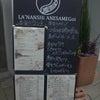 ピッツェランテ ラ・ナンシ  アネサメゴイの画像