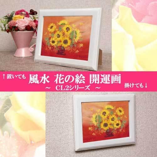 開運アイテム・風水花の絵・縁起置物・開運掛け軸:京都夢工房