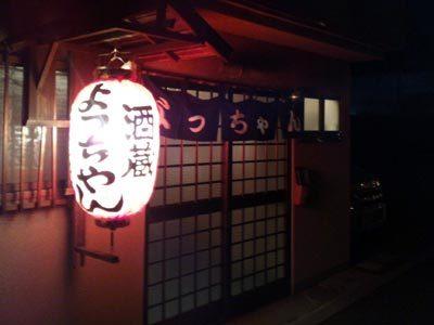 $ときどきグルメになりたくなるブログ-よっちゃん(秋田県能代市)という飲み屋8