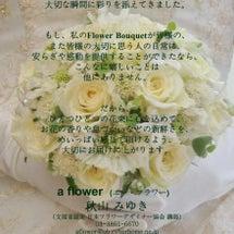 a flower ご…