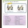 yuni先生の「今から学ぼうハングルを!」⑨の画像