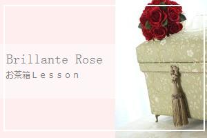 Brillante Rose【大阪 アーティシャルフラワー&プリザーブドフラワー&カルトナージュ教室】