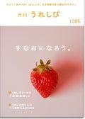 作家 吉井春樹 366の手紙。-1305表紙_メニュー