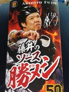 藤井彰人オフィシャルブログ「13年目の挑戦」Powered by Ameba