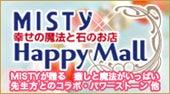 MISTY Happy Mall with クリスタル・ドラゴン