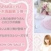 SPARA☆*:.コラボ食器の画像