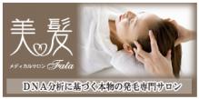 美髪発毛専門サロン 美髪メディカルサロンFata