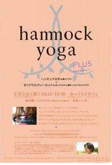 $Hatha Yoga & Hammock Yoga  ~Manami~-yuttari0503_2