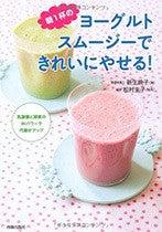 朝1杯のヨーグルトスムージーできれいにやせる!(青春出版社)