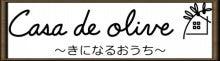 $Casa de olive(カーサ デ オリーブ)~きになるおうち~-Casa de olive
