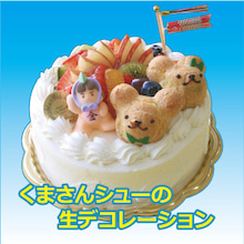 香川・高松のケーキ屋さんラ・ファミーユのスィーツ日記-くまさん