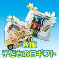 香川・高松のケーキ屋さんラ・ファミーユのスィーツ日記-子どもの日ギフト