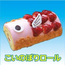 香川・高松のケーキ屋さんラ・ファミーユのスィーツ日記-こいのぼりロール