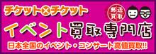 チケット×チケット熱田店のブログ