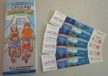 ニッポンレンタカー中国のブログ-サイクリングマップ☆チケット