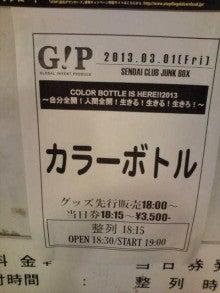 【不定期】まさかる☆アメーバ支局-20130301182028.jpg