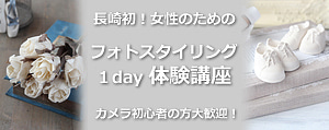 「魚の町 川船」長崎くんち2012(平成24年)-体験講座