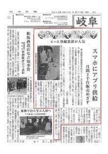 新聞記事20130411
