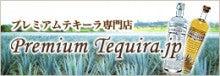 TEQUILAISM~テキーラは人生を豊かにする~-プレミアムテキーラ専門店 Premium Tequila.jp