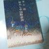 「ジョン万次郎の夢」 と、 「おろしや国酔夢譚」(井上靖)の画像