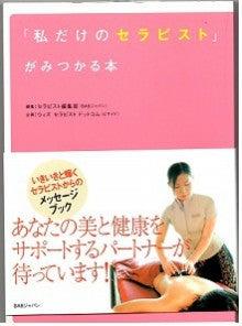 さいたま・川口☆癒しと資格のサロン☆本物の技術を安心価格で学べます☆ハルニレ